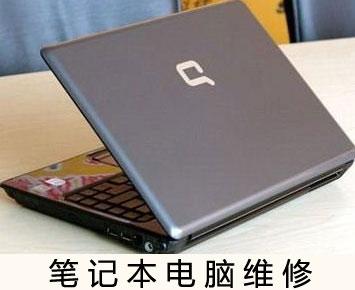 娄底笔记本电脑维修