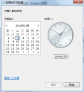 Win7修改不了时间,确定按钮是灰色的解决办法