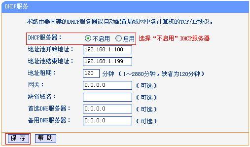 关闭副路由器DHCP服务器