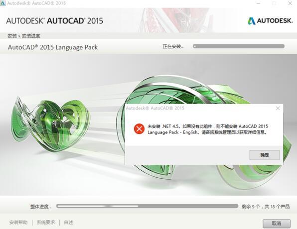 Windows 10系统安装CAD2015提示未安装.net 4.5