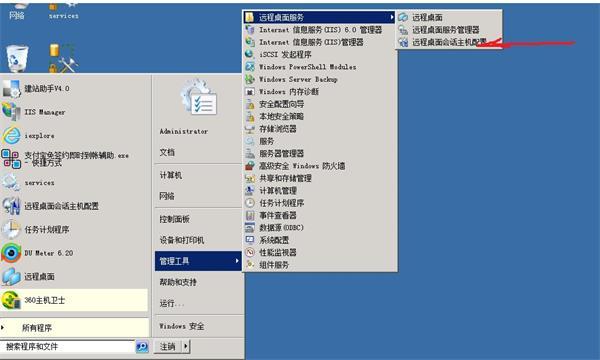 打开远程桌面会话主机配置