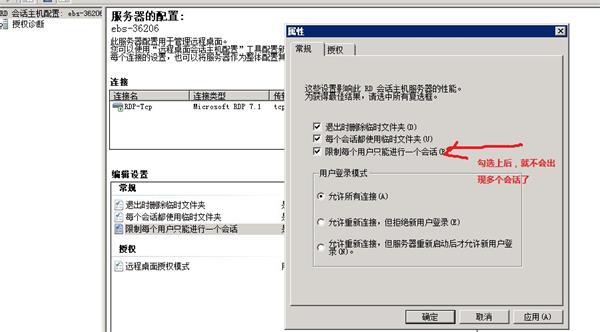 怎么解决远程桌面登录出现多个会话