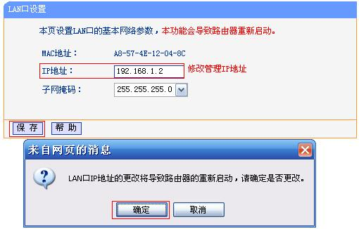 修改管理IP地址