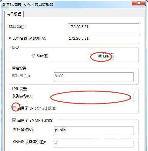 打印机IP地址和端口怎么设置?Win7图文教程
