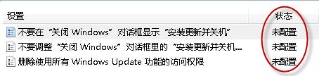 修改Windows Update的组策略