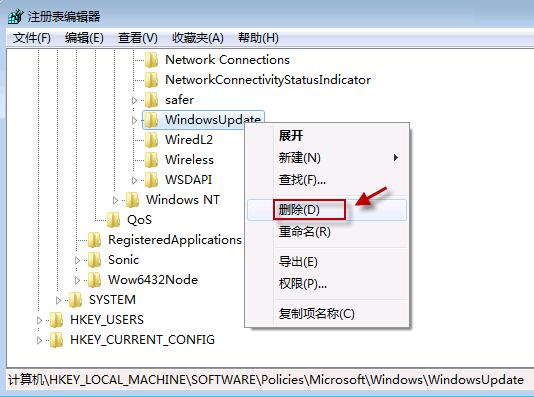 注册表删除WindowsUpdate