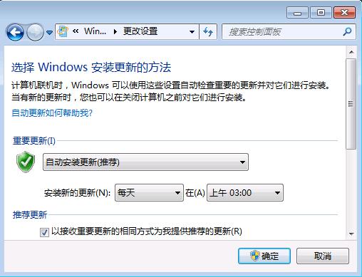 更改Windows Update设置