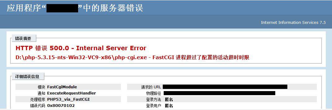 HTTP 错误 500.0 FastCGI 进程超过了配置的活动超时时限