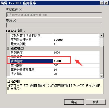 FastCGI进程超过了配置的活动超时时限的解决办法