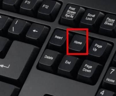 电脑home键是什么意思?电脑HOME键在哪?