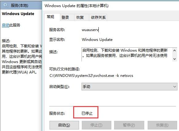 禁用Windows update