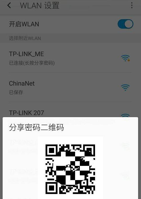 wifi密码忘了怎么办?手机已连接的wifi密码查看
