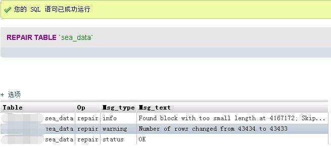 修复损坏的MySQL数据库