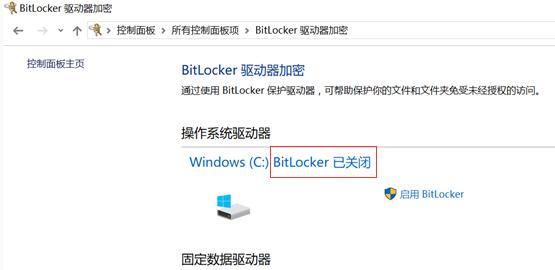 Win10笔记本硬盘默认启动了Bitlocker已加密的解决方案