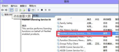 "AutoCAD出现""安全系统(软件锁许可管理器)不起作用或未正确安装"""