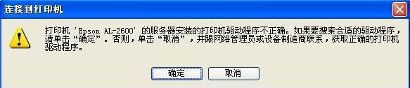 "XP添加Win7共享打印机提示驱动程序不正确"""""
