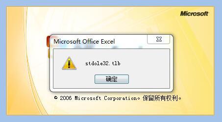 Excel2007 stdole32.tlb