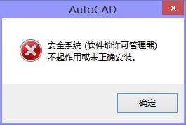 """打开CAD出现""""安全系统(软件锁许可管理器)不起作用或未正确安装""""的解决办法"""