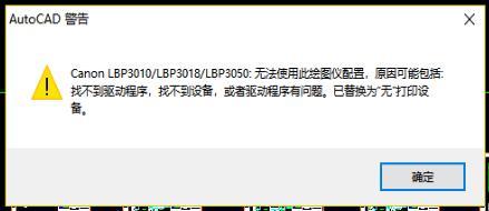 AutoCAD警告:无法使用此绘图仪配置