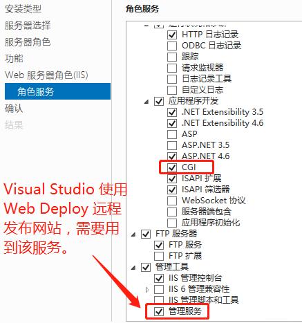 Windows Server 2016 IIS10的安装与配置