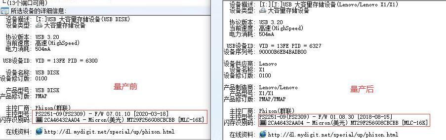 群联PS2251-09 U盘信息量产前后对比