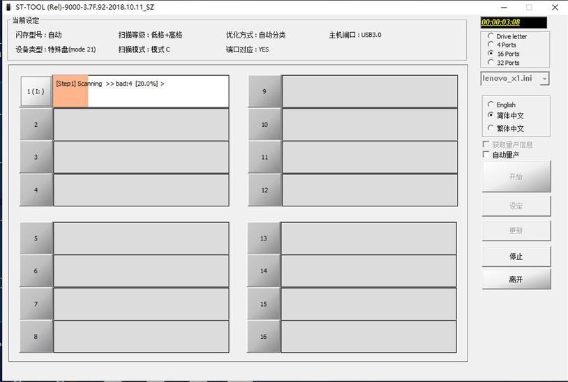 群联PS2251-09量产过程
