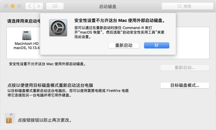 安全设置不允许外置磁盘启动