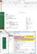 Excel 2010定时保存设置方法