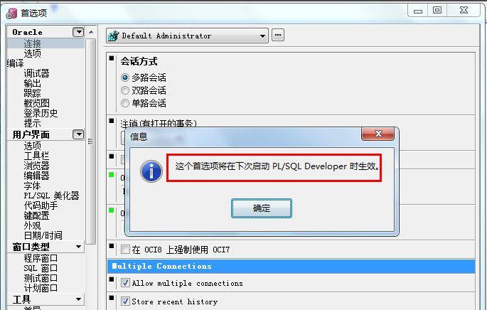 plSQL developer怎么连接数据库