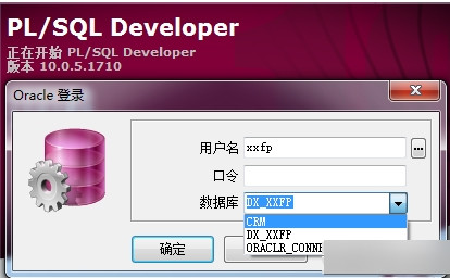 PLSQL Developer配置Oralce11g连接