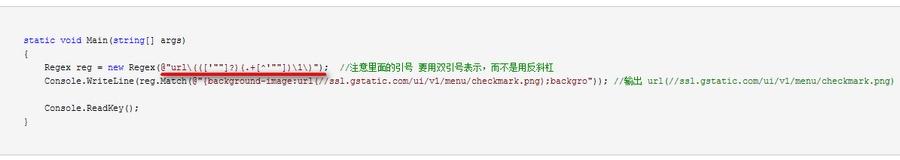 C#中正则表达式使用教程