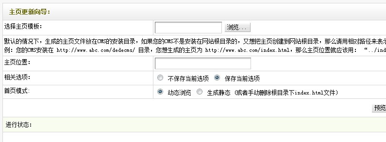 """织梦CMS""""更新主页HTML""""选项框空白的解决方法"""