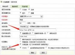 织梦标签dede:channelartlist调用导航时外部链接导航无法显示解决办法