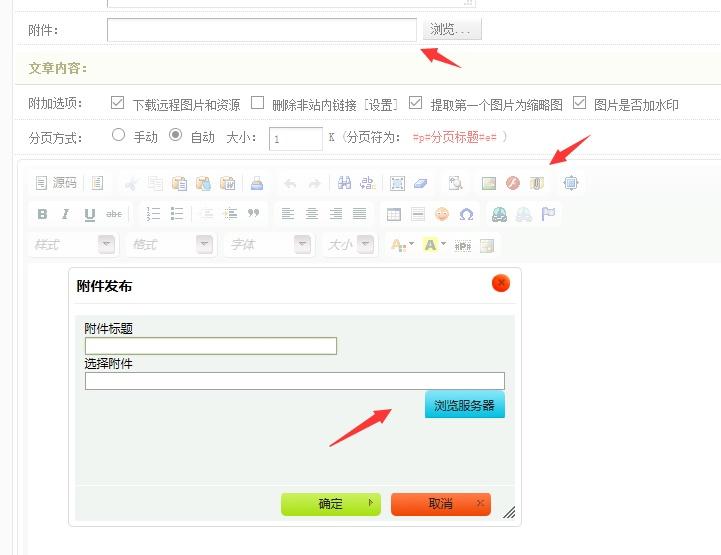 织梦编辑器附件和自定义字段附件上传文件点击无反应