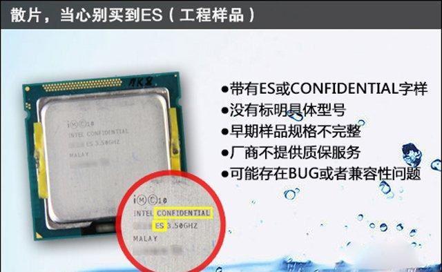 散片CPU ES版