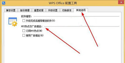 WPS弹窗广告的关闭教程