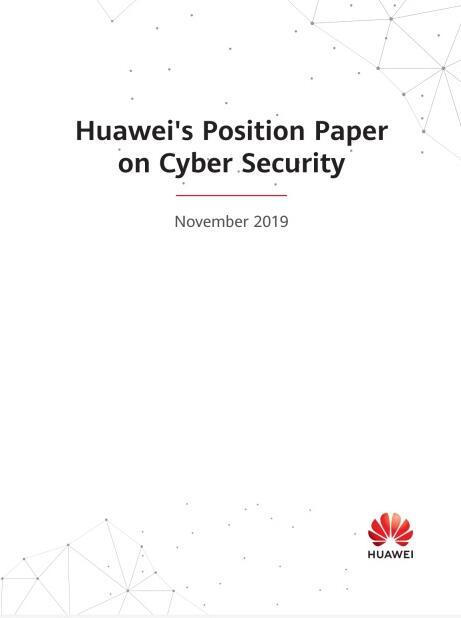 华为网络安全立场声明