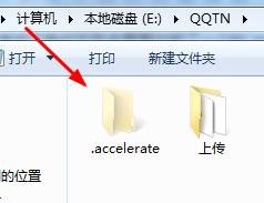 .accelerate文件夹